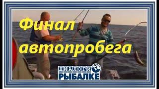 Диалоги о рыбалке 078 Финал автопробега