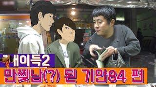 기안84가 패션왕 만화책을 찢은 이유는?! [개이득2]