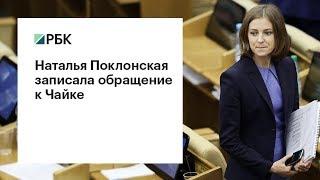 «Закон наделяет прокуроров полномочиями, а не людей»: Поклонская записала обращение к Чайке