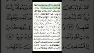 22-juz 1-sahifa Qur'on tilovati