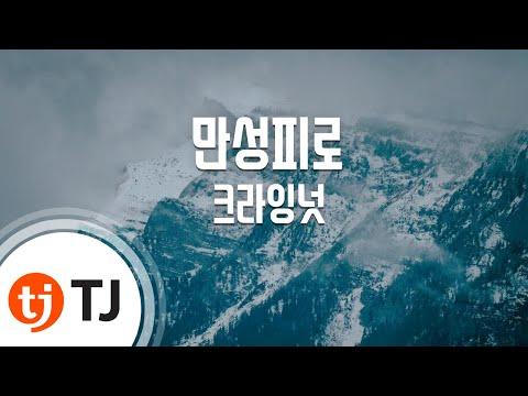 [TJ노래방] 만성피로 - 크라잉넛 (Chronic fatigue - Crying Nut) / TJ Karaoke