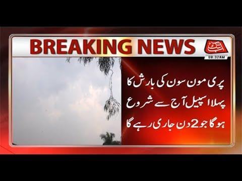 Karachi: Pre Monsoon Rain Spell Begins Today