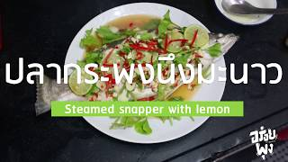Thai food / steamed snapper sour and spicy (ปลากะพงนึ่งมะนาว)