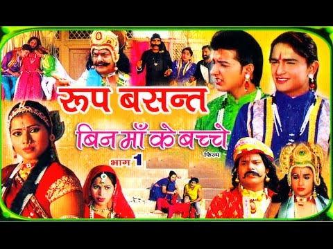 रूप बसंत - Roop Basant Part 1 | पॉपुलर देहाती कहानी 2017 | Swami Adhar Chaitanya | RathorCassettes thumbnail