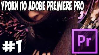 [Ознакомление] Уроки по Adobe Premiere Pro cs6