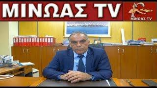 ΜΙΝΩΑΣ TV – Συνέντευξη τoυ Δημάρχου Περάματος Γιάννη Λαγουδάκη στο  Left.gr - HD