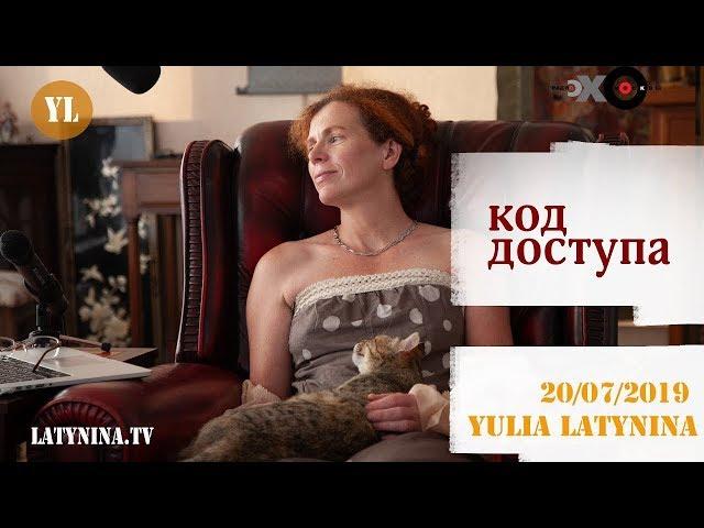 LatyninaTV / Код Доступа / 20.07.19 / Юлия Латынина