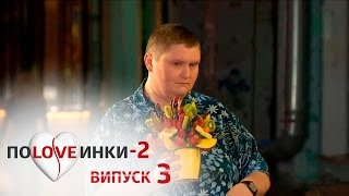 Половинки - Сезон 2 - Выпуск 3 - 06.09.2016