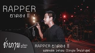 RAPPERยาดอง - แสดงสด วงกลม (Singleใหม่ล่าสุด)