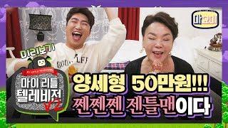 양세형, 김수미방에 50만원 쾌척!!!