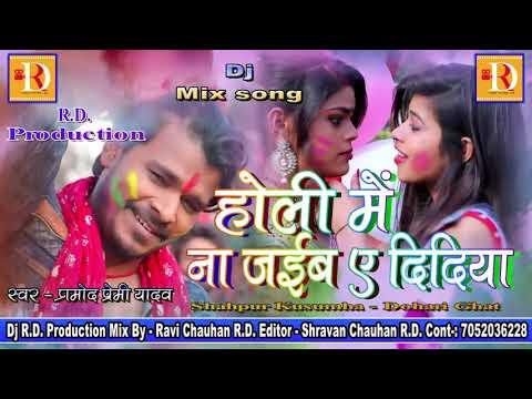 Hits holi song 2018 Prmod Premi Yadav Holi me na jaib e didiya jija ji ke ghare Dj Mix RD Production