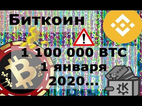 Биткоин 1 100 000 BTC 1 января 2020... 20888 биткоинов от Binance опять..