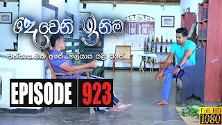 Deweni Inima | Episode 923 09th October 2020 Thumbnail