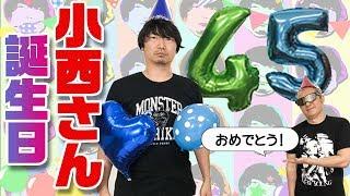 【おめでとうございます!】小西さんへ日頃の感謝を込めて!お誕生日会開催!【小野坂昌也☆ニューヤングTV】 thumbnail