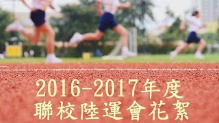 Publication Date: 2016-11-29 | Video Title: 2016 2017年度 聯校陸運會花絮