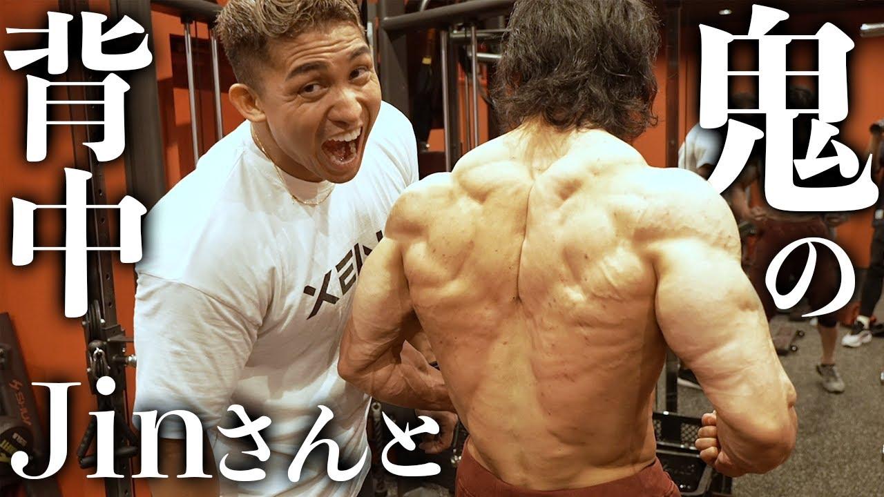 【鬼の背中】IFBB PRO Jinさんと形を出す背中トレ!
