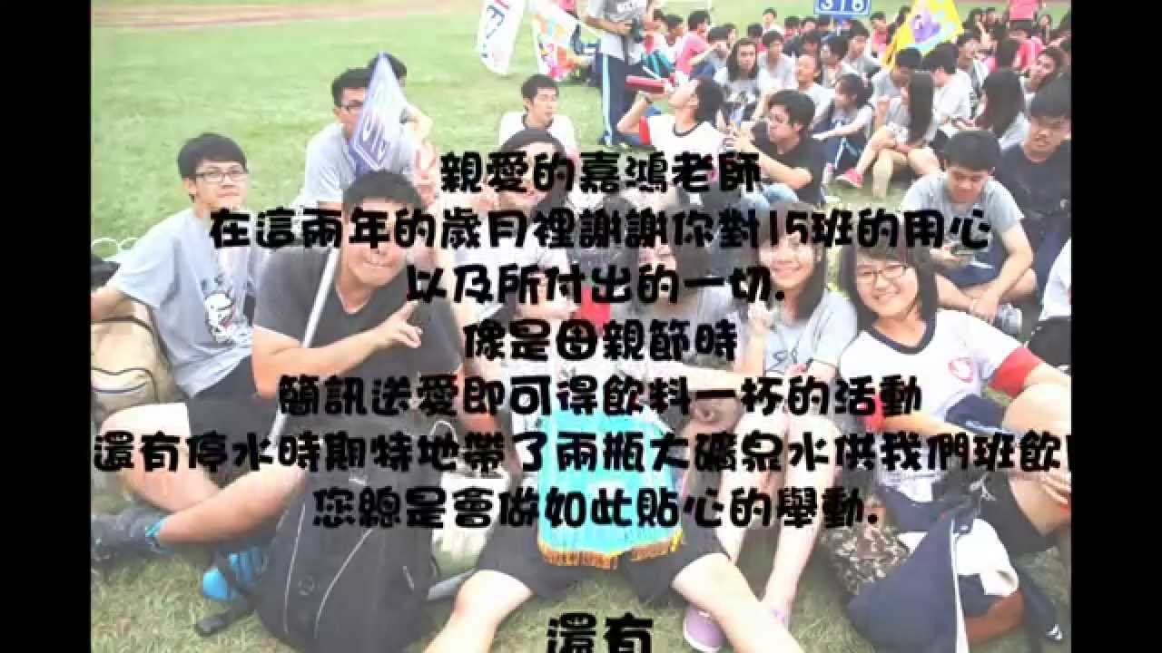 【鳳山高中104級班級畢業影片】PART3