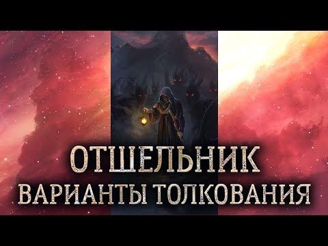 9 аркан Отшельник. (Значение и толкование карты таро Отшельник в раскладе)