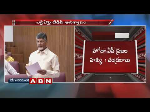 CM Chandrababu Naidu Speech at AP Assembly Budget Session 2018 | AP Special Status | Part 3
