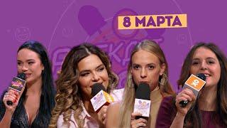 Что подарить на 8 марта Поздравление с 8 марта в Анекдот Шоу Вадима Галыгина