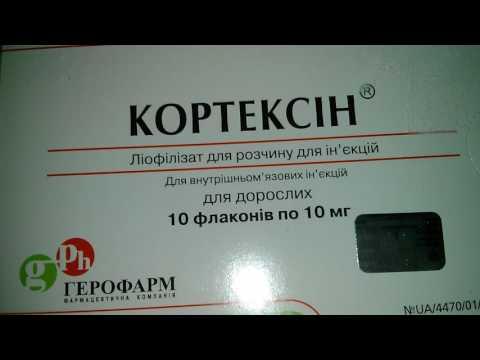 Кортексин для взрослых