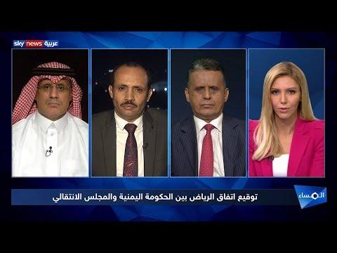 توقيع اتفاق الرياض بين الحكومة اليمنية والمجلس الانتقالي الجنوبي