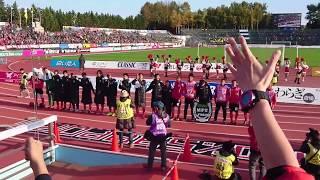 北海道コンサドーレ札幌vs柏レイソル(2017.10.14)試合後ゴール裏 すすきのへ行こう