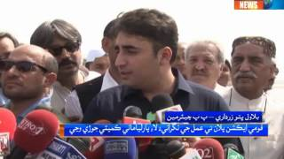 Sukkur Bilawal Bhutto Package - Sindh TV News