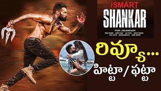 iSmart Shankar Movie Review And Rating | Ram | Nidhhi Agerwal | Nabha Natesh | Tollywood Nagar