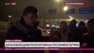 Дальнобойщики: Мы хохотали над обращением Путина