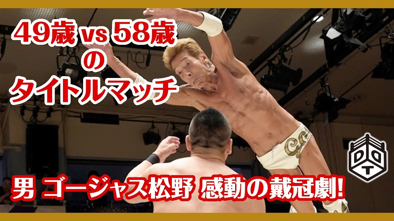 O-40選手権試合 王者 高木三四郎 vs 挑戦者 ゴージャス松野 Takagi vs ...