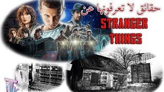 ١٠ حقائق لا تعرفونها عن مسلسل سترينجر ثينقز - Stranger Things
