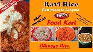 Ravi Rice | Street food | Chinese Food | Goregaon East | Food Kart