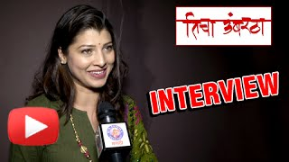 Video Ticha Umbartha | Tejaswini Pandit Interview | Latest Marathi Movie 2016 download MP3, 3GP, MP4, WEBM, AVI, FLV November 2017