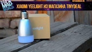 Xiaomi yeelight smart bulb - умная лампа для умного дома