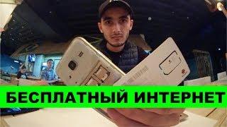 БЕПУЛ ИНТЕРНЕТ