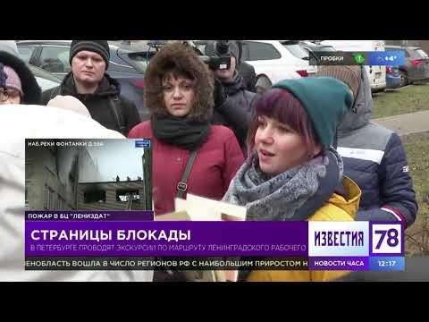 Маршрут ленинградского рабочего