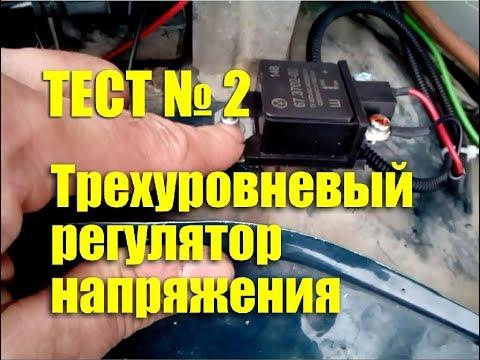 Трехуровневый регулятор напряжения Энергомаш. Тест №2