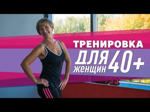Упражнения для похудения: комплекс для женщин 40