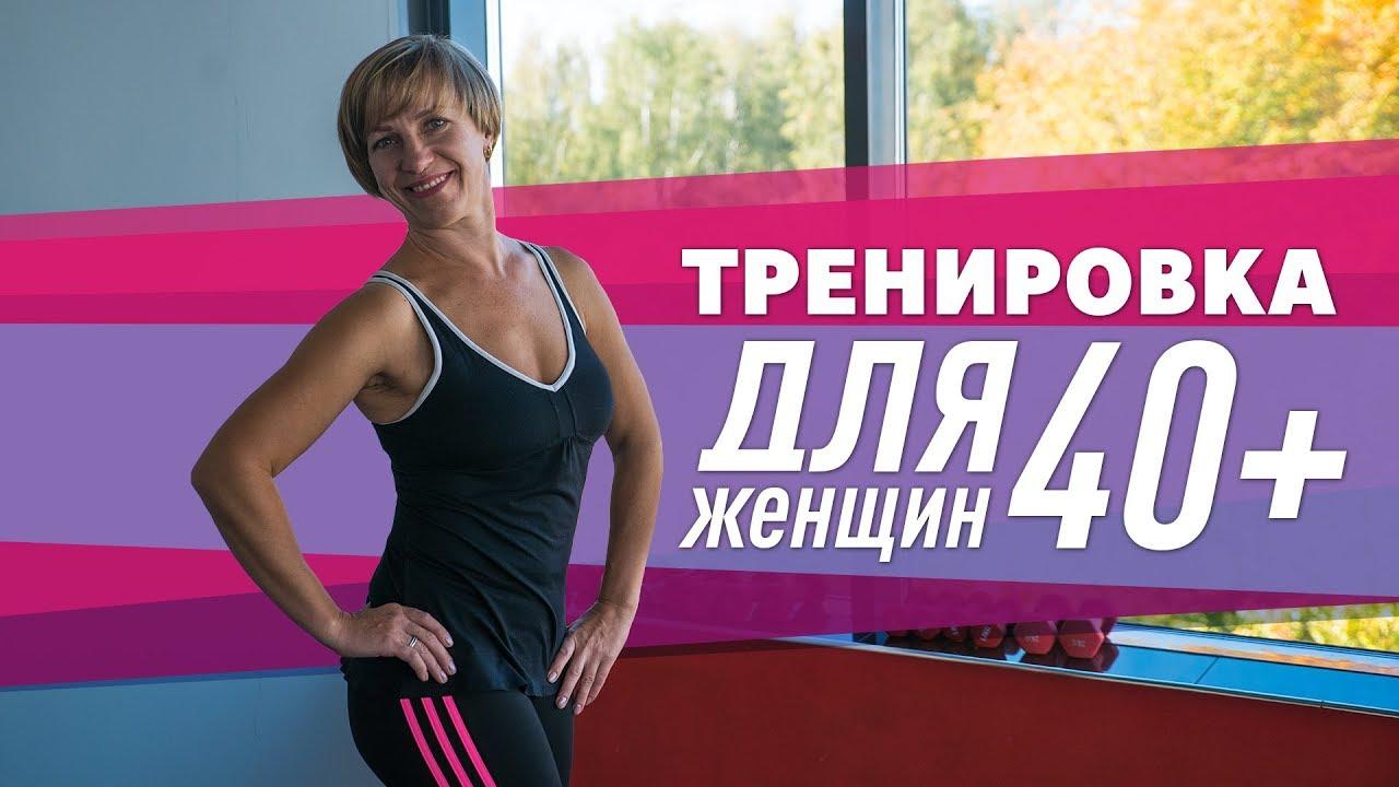 Упражнения для похудения: комплекс для женщин 40 | комплекс упражнений для похудения женщины дома