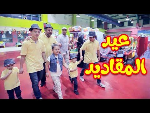 عيد المقاديد - مراد شريف | طيور الجنة thumbnail