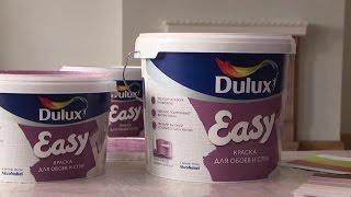 Краска на любые обои Dulux Easy(, 2015-04-06T13:31:52.000Z)