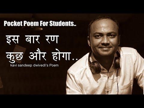 इस बार रण कुछ और होगा : Pocket Poem For  Students : Strugglers: written by Kavi Sandeep Dwivedi