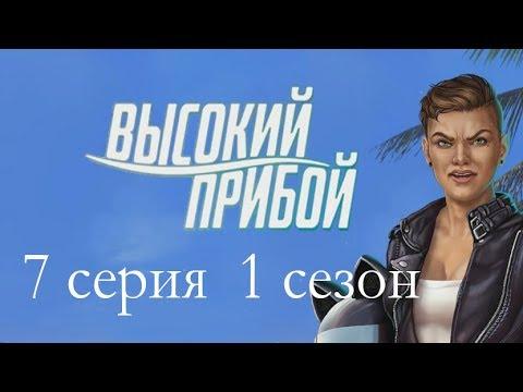 Высокий прибой 7 серия Обнимашки с Джейком (1 сезон) Клуб романтики