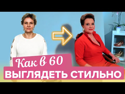 Как в 60