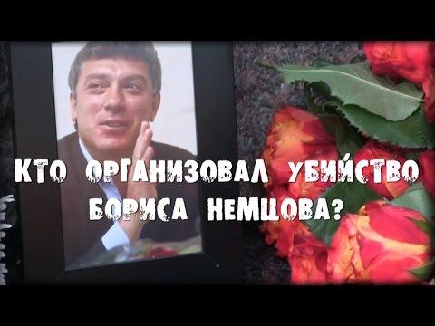 Смотреть Кто организовал убийство Бориса Немцова? онлайн