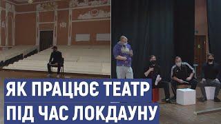 Як працює театр під час локдауну