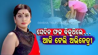 @Tarang TV  Offers Special Role To Actress Rinki Who Sold Fruits During #Lockdown