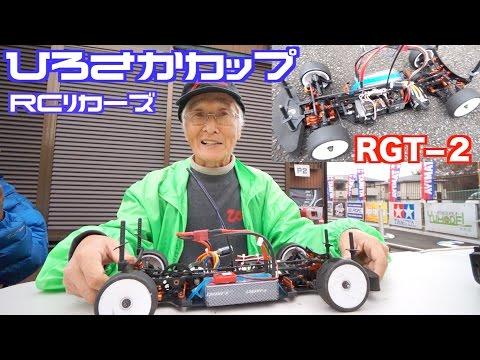 ひろさかカップ RCリカーズ ツーリングカーRGT−2 ラジコンレースHIROSAKA