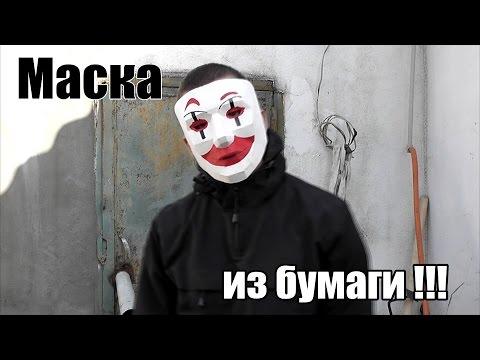 Как сделать маску из фильма Кто Я / маска хакера из бумаги